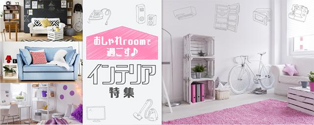 素敵ルーム♡おすすめのインテリア・お部屋特集