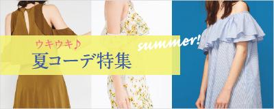 ウキウキ♪2016年夏コーデ特集