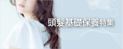 頭髮基礎保養特集♪