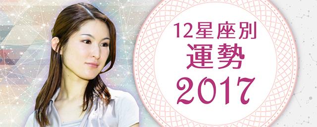 12星座別占い♡真木あかり先生の2017年の運勢特集