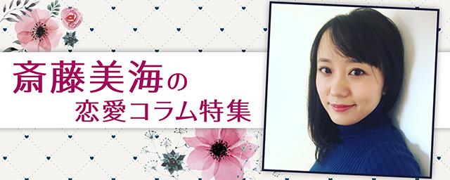 斎藤美海の恋愛コラム特集