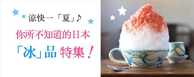 涼快一「夏」~你所不知道的日本「冰」品介紹♪