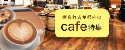 癒される都内のカフェ特集