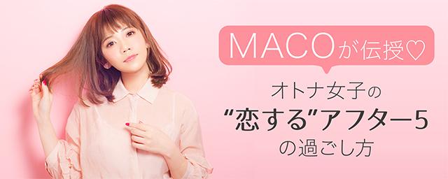 "MACOが伝授♡オトナ女子の""恋する""アフター5の過ごし方"