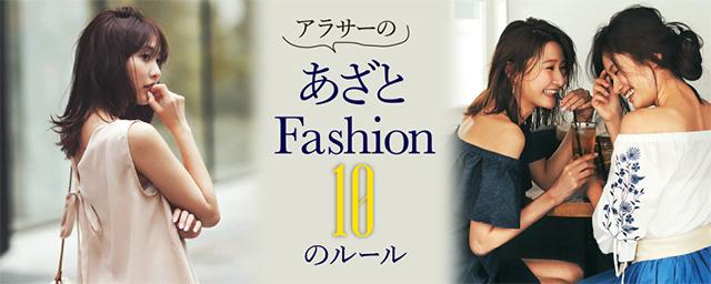 あざとファッション10のルール。