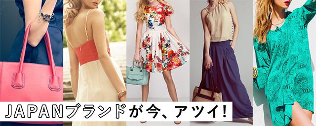 JAPANブランドが今、アツイ!