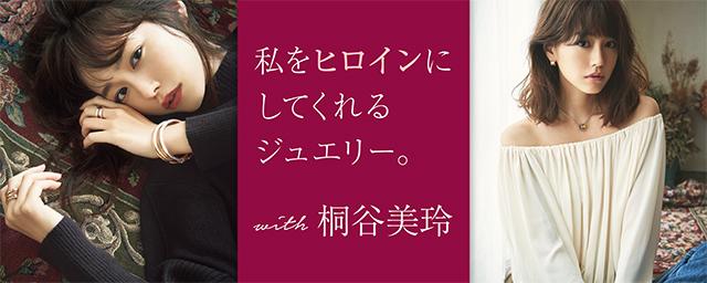 私をヒロインにしてくれるジュエリー。with 桐谷美玲