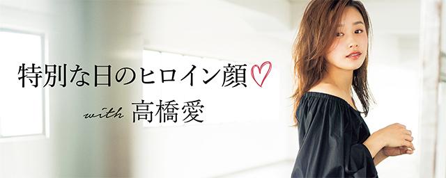 特別な日のヒロイン顔♡犬木愛×高橋愛