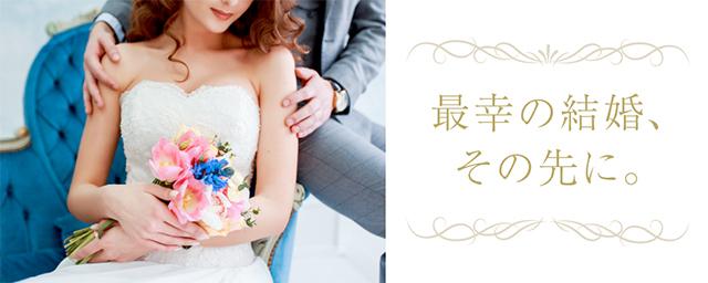 最幸の結婚、その先に。