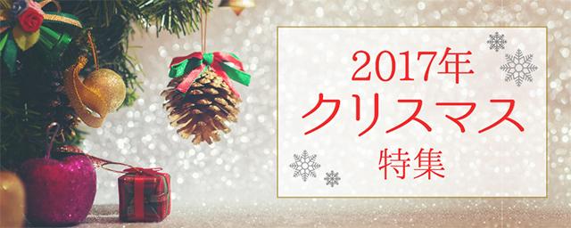 今年のクリスマスも楽しみ♡2017年クリスマス特集