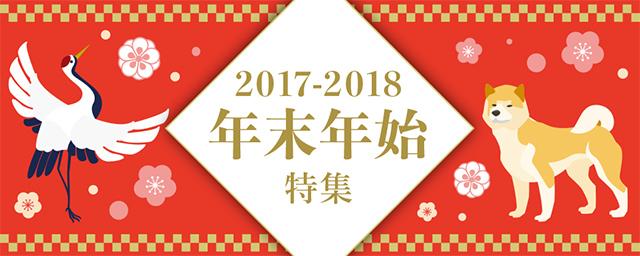 年末年始特集【2017年〜2018年】