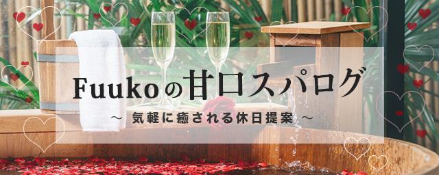 Fuukoの甘口スパログ♡〜気軽に癒される休日提案〜