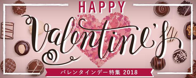 2018年バレンタインデー特集