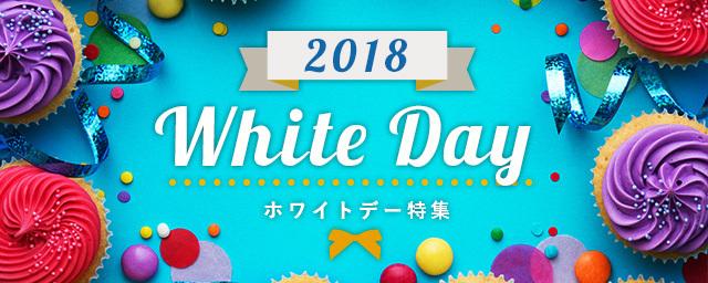 2018年ホワイトデー特集