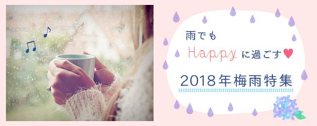 """雨でもHappyに過ごす♡2018年""""梅雨""""特集"""