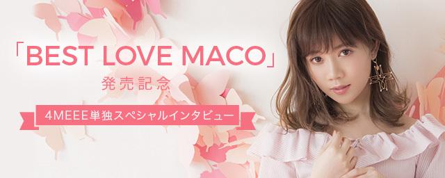 BEST LOVE MACO 発売記念 4MEEE単独スペシャルインタビュー