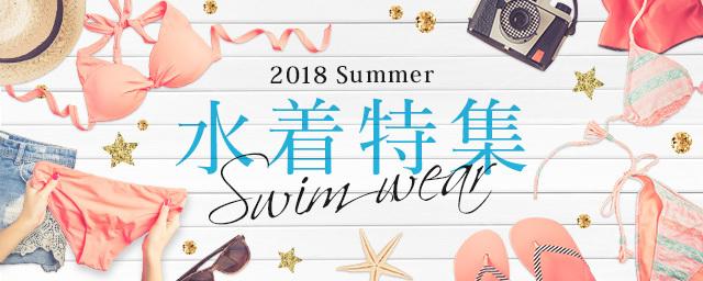 2018Summer!水着&ビーチアイテム特集