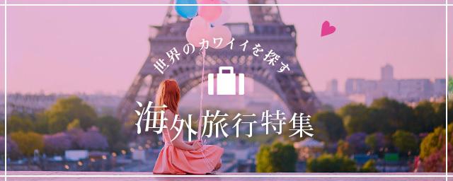 世界のカワイイを探す♪海外旅行特集