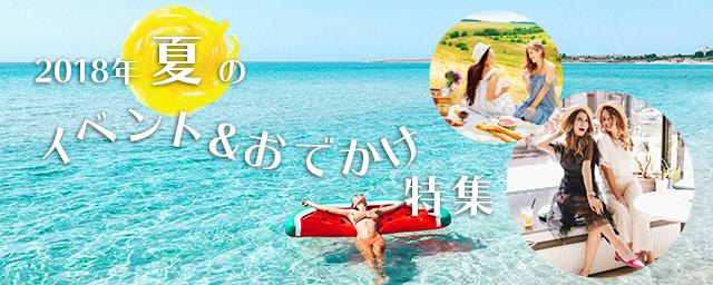2018年夏のイベント&おでかけ特集!