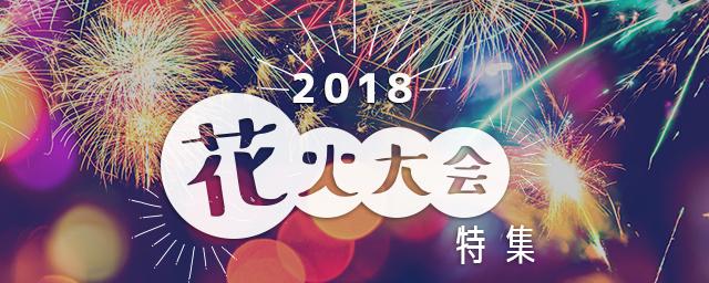 2018年夏の花火大会特集
