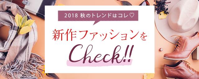 2018秋のトレンドはコレ♡新作ファッションをcheck!