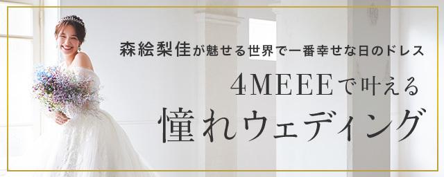 4MEEEで叶える憧れウェディング