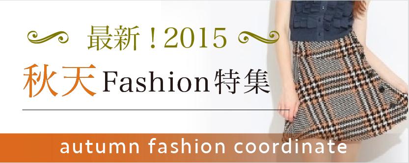 ♪最新!2015秋天 Fashion 特集♪