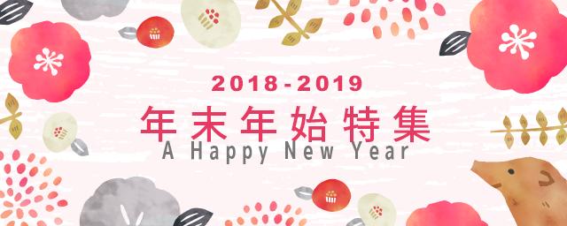 【2018〜2019年】年末年始特集!A Happy New Year