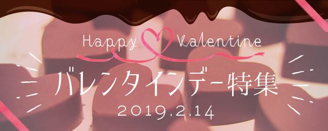 バレンタインデー特集♡