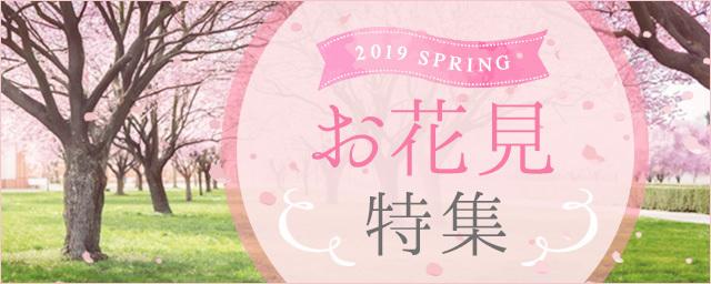 お花見特集♪春を存分に満喫♡