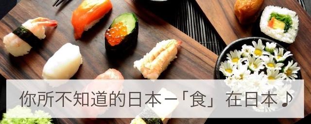 你所不知道的日本-「食」在日本♡