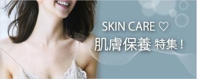 【SKIN CARE】♡肌膚保養特集♪