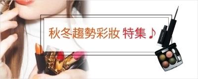 秋冬彩妝特集♡