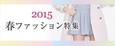 いまからGET!ごきげん春ファッション&コーデ特集♡