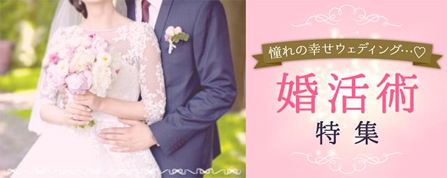 幸せな結婚がしたい♡婚活テク特集
