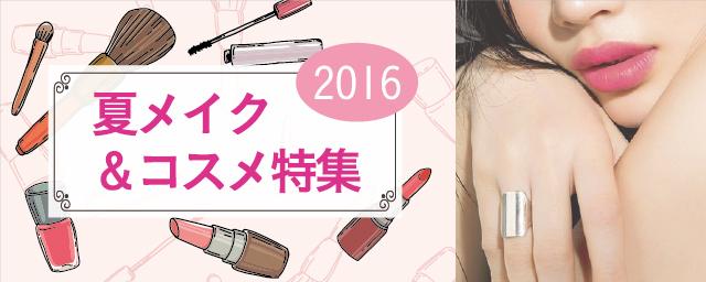 夏メイク&コスメ特集2016