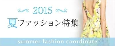 夏服2015♡かわいいレディースファッション特集♪
