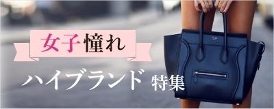 憧れのファッションアイテムが欲しい♡ハイブランドの特集