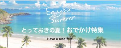 夏おでかけ特集2015