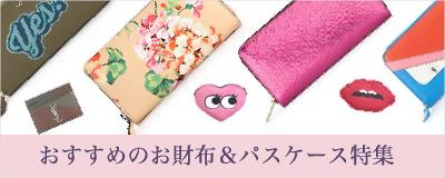 おすすめのお財布&パスケース特集