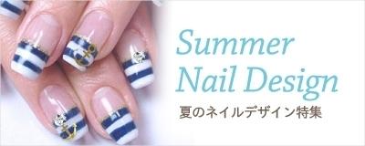 夏のネイルデザイン特集