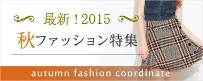最新2015!秋ファッション特集