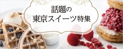 話題の東京おすすめスイーツ特集