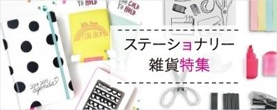 ステーショナリー&文具・雑貨特集